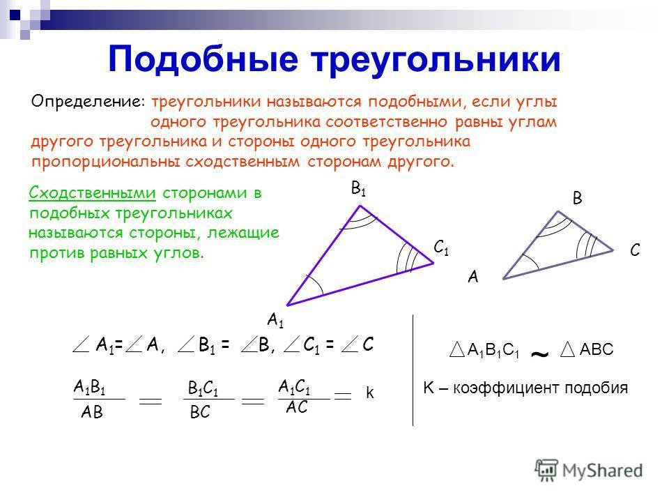Подобные треугольники Определение: треугольники называются подобными, если углы одного треугольника соответственно равны углам другого треугольника и стороны одного треугольника пропорциональны сходственным сторонам другого. А1А1 В1В1 С1С1 А В С Сход