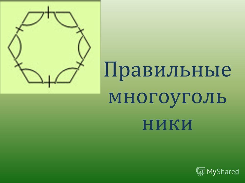 Правильные многоуголь ники