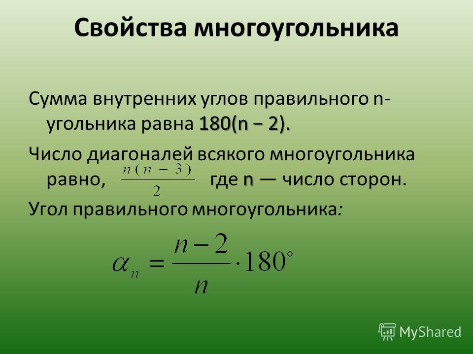 Свойства многоугольника 180(n 2). Сумма внутренних углов правильного n- угольника равна 180(n 2). n Число диагоналей всякого многоугольника равно, где n число сторон. Угол правильного многоугольника:
