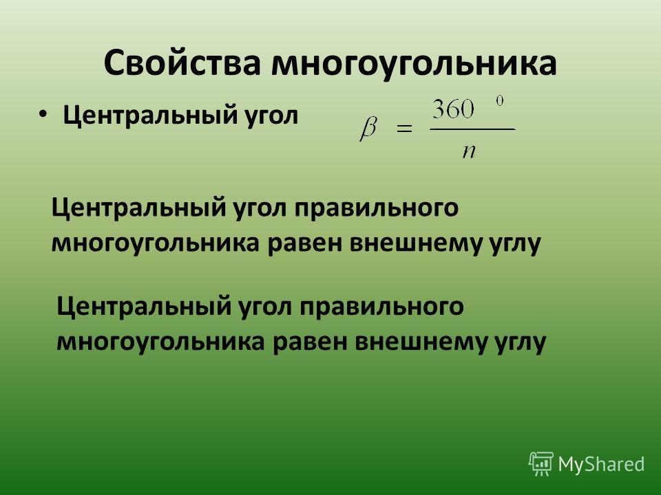 Центральный угол Свойства многоугольника Центральный угол правильного многоугольника равен внешнему углу