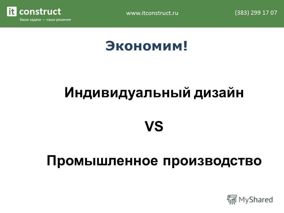 Экономим! Индивидуальный дизайн VS Промышленное производство