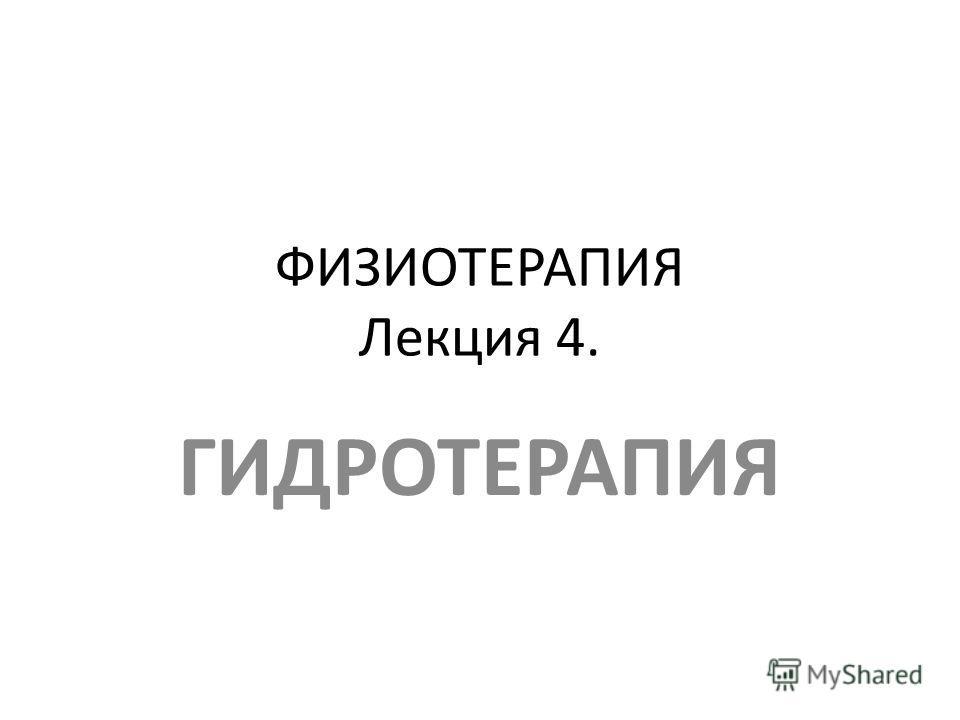 ФИЗИОТЕРАПИЯ Лекция 4. ГИДРОТЕРАПИЯ