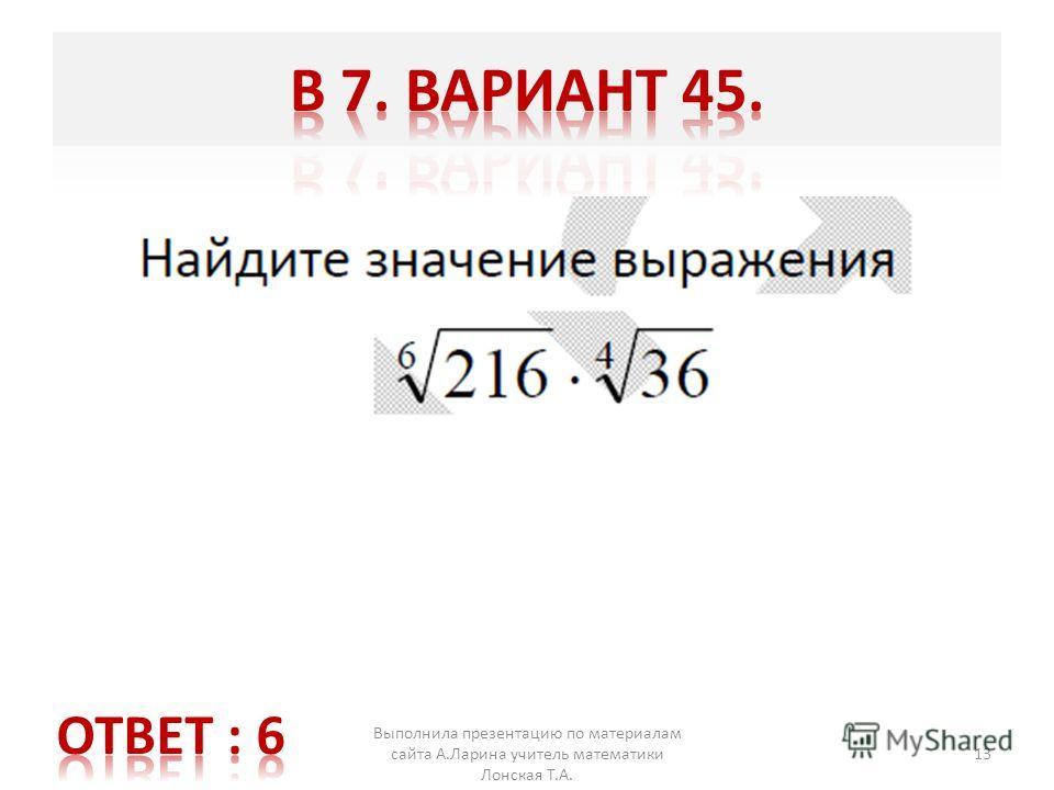 Выполнила презентацию по материалам сайта А.Ларина учитель математики Лонская Т.А. 13
