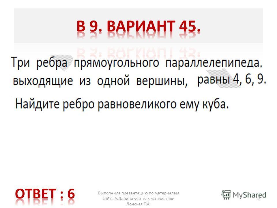 Выполнила презентацию по материалам сайта А.Ларина учитель математики Лонская Т.А. 15