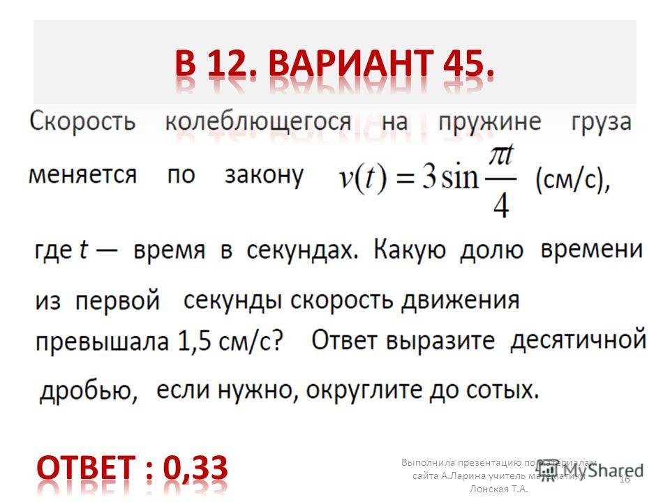 Выполнила презентацию по материалам сайта А.Ларина учитель математики Лонская Т.А. 16
