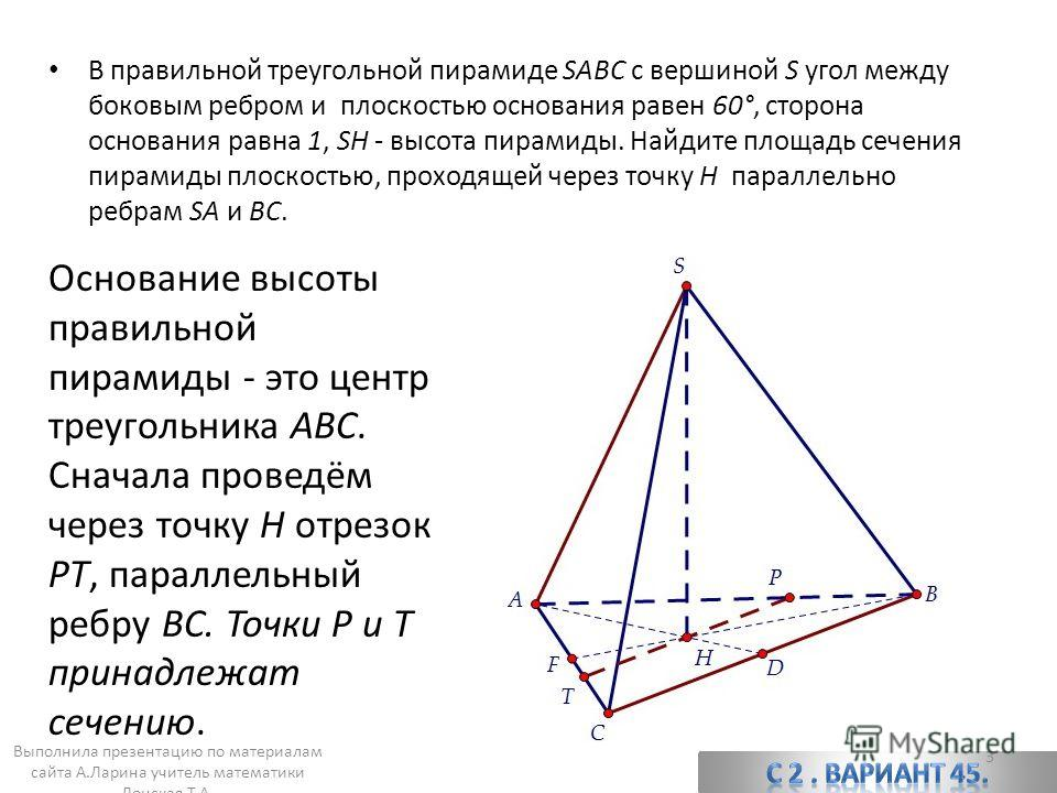В правильной треугольной пирамиде SABC с вершиной S угол между боковым ребром и плоскостью основания равен 60°, сторона основания равна 1, SH - высота пирамиды. Найдите площадь сечения пирамиды плоскостью, проходящей через точку Н параллельно ребрам