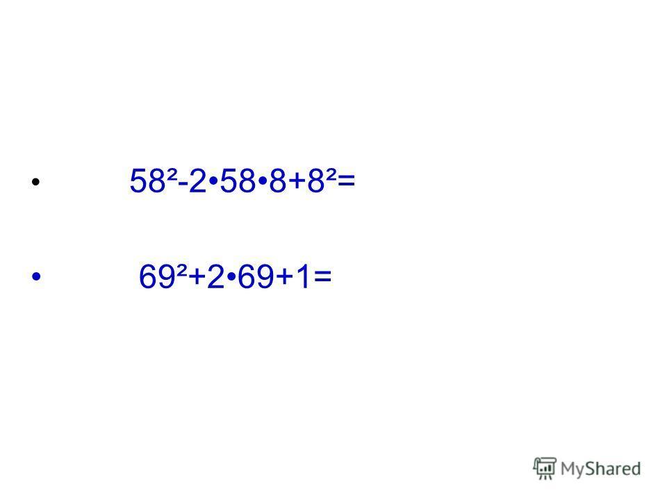 58²-2588+8²= 69²+269+1=