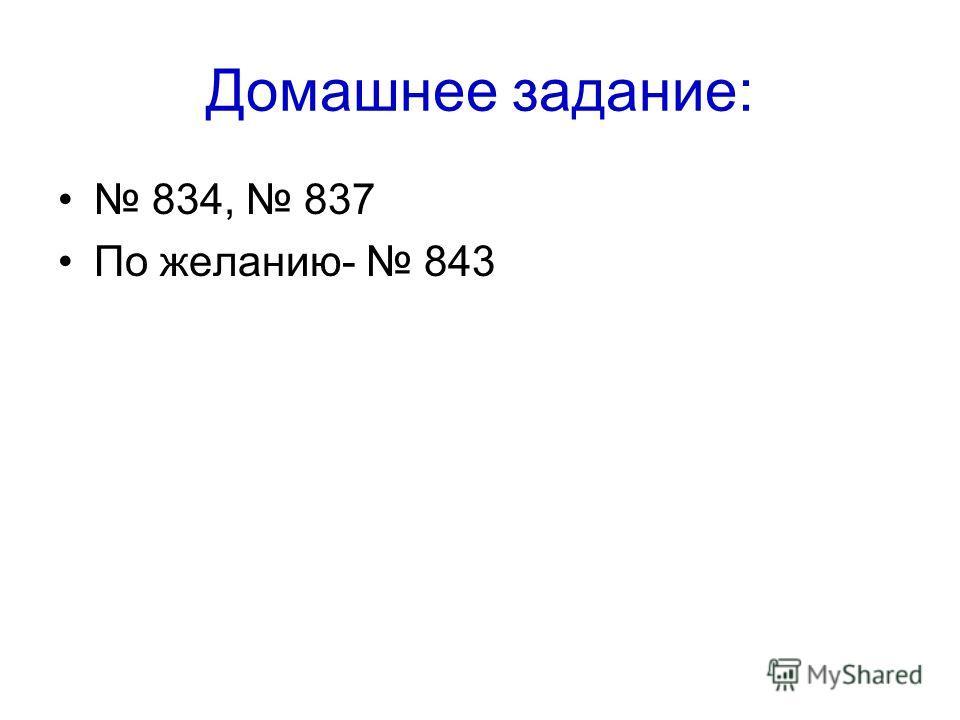 Домашнее задание: 834, 837 По желанию- 843