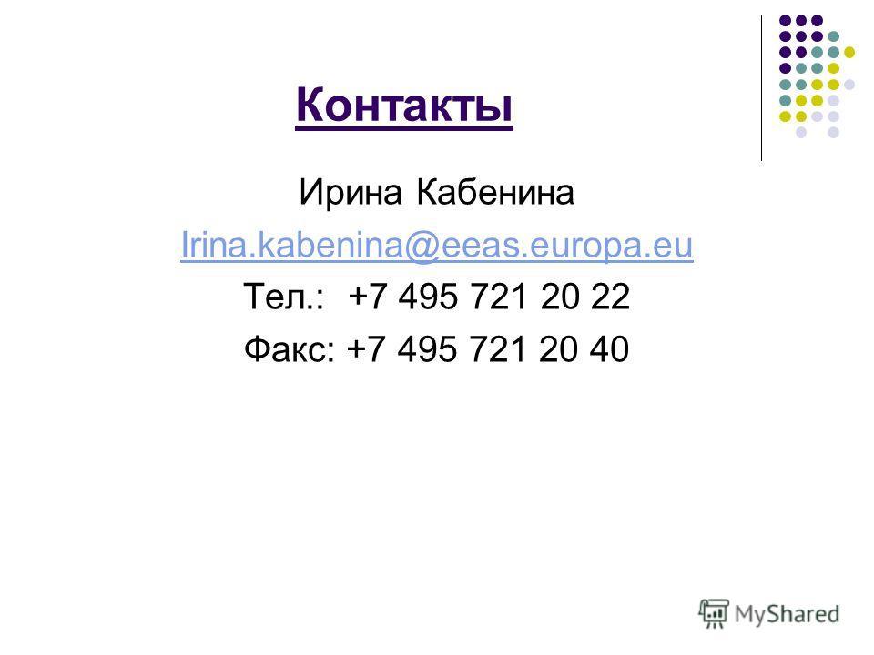 Контакты Ирина Кабенина Irina.kabenina@eeas.europa.eu Тел.: +7 495 721 20 22 Факс: +7 495 721 20 40