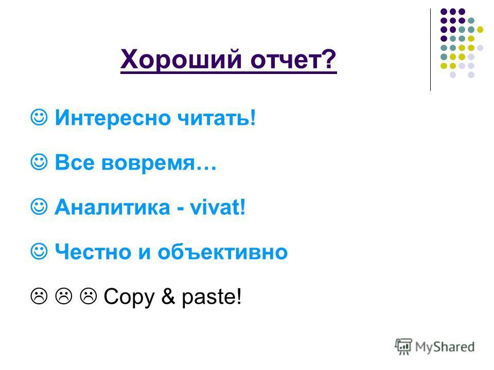 Хороший отчет? Интересно читать! Все вовремя… Аналитика - vivat! Честно и объективно Copy & paste!