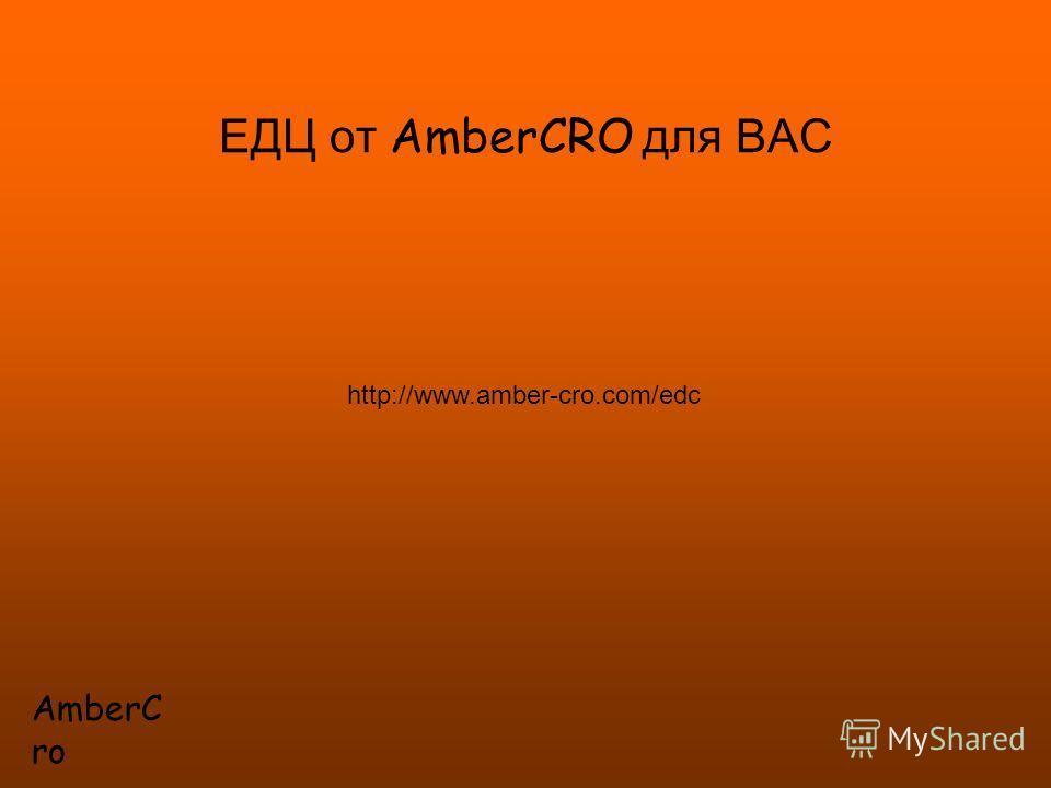 ЕДЦ от AmberCRO для ВАС AmberC ro http://www.amber-cro.com/edc