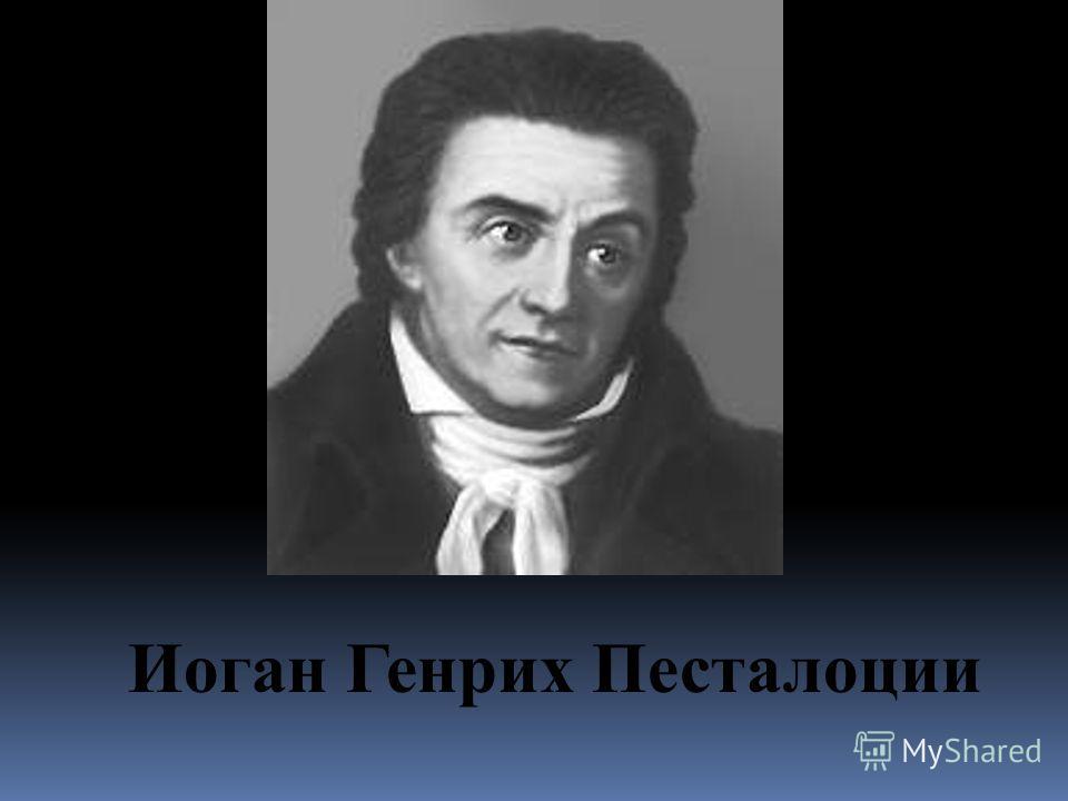 Иоган Генрих Песталоции