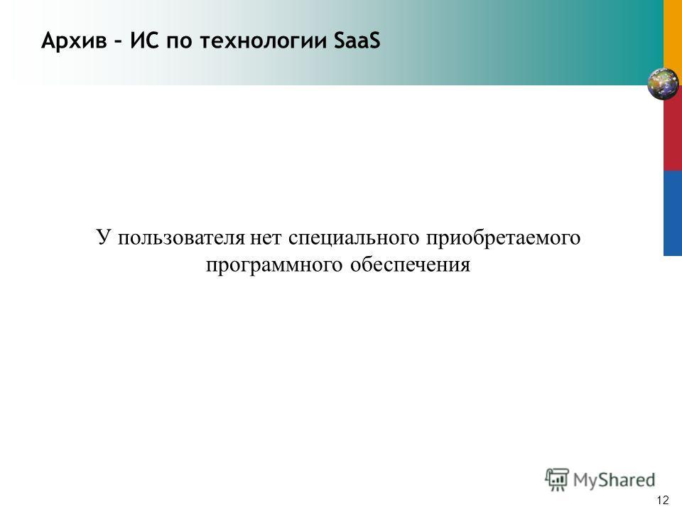 Архив – ИС по технологии SaaS 12 У пользователя нет специального приобретаемого программного обеспечения