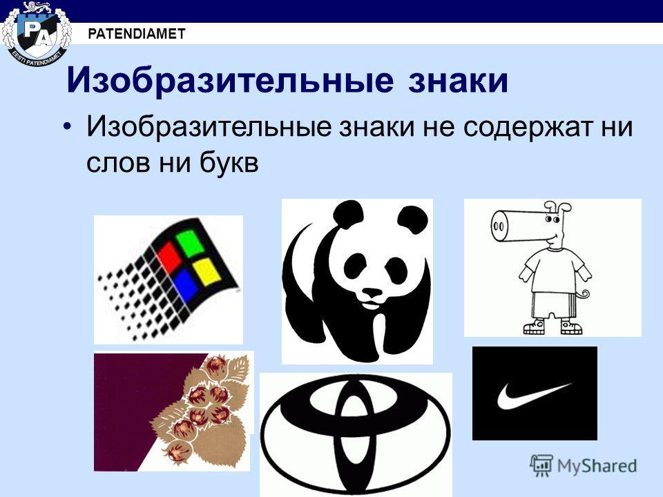 PATENDIAMET Изобразительные знаки Изобразительные знаки не содержат ни слов ни букв