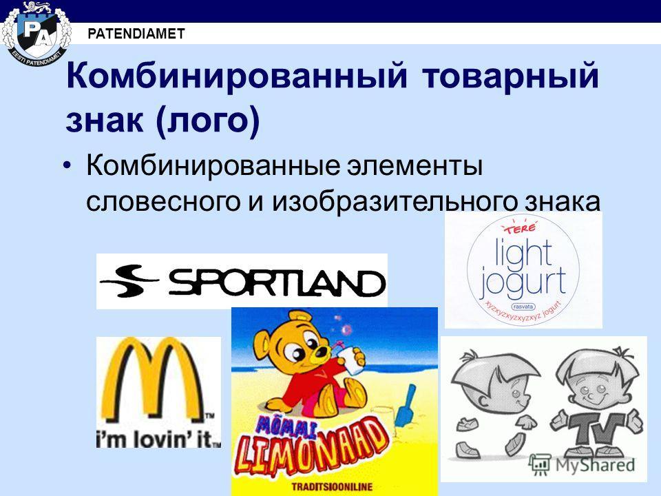 PATENDIAMET Комбинированный товарный знак (лого) Комбинированные элементы словесного и изобразительного знака