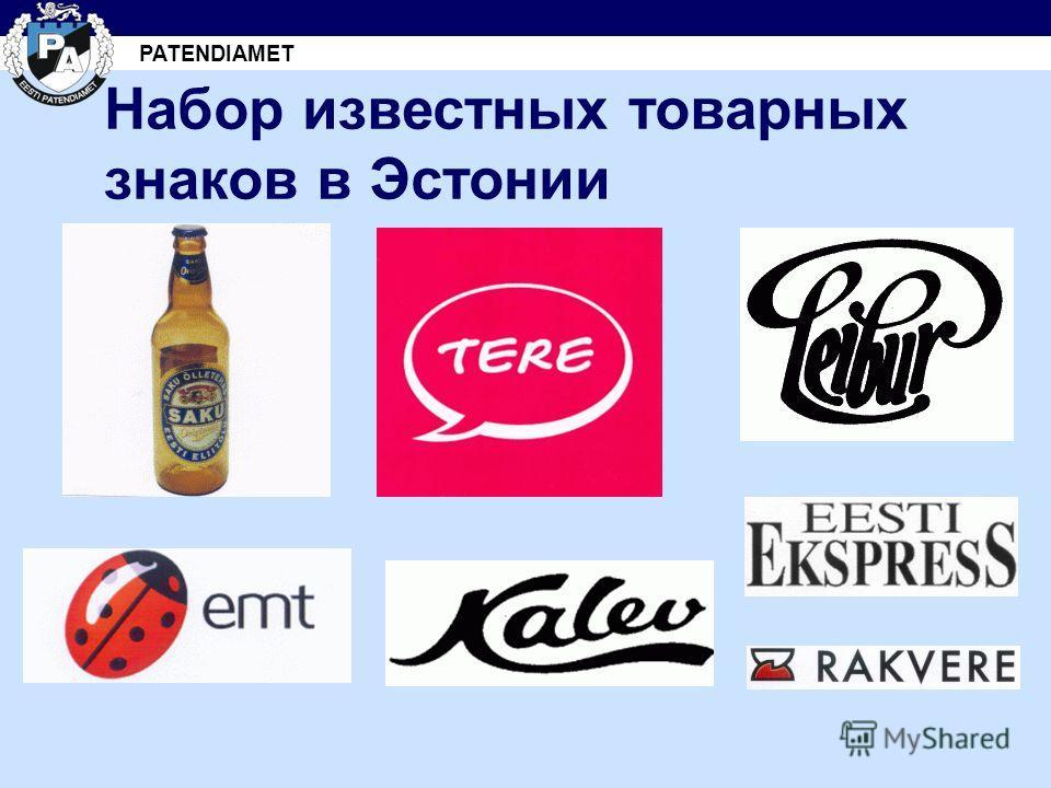 PATENDIAMET Набор известных товарных знаков в Эстонии