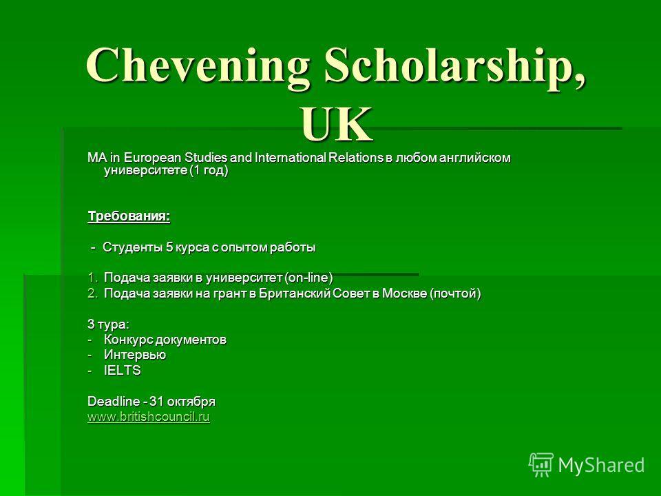 Chevening Scholarship, UK MA in European Studies and International Relations в любом английском университете (1 год) Требования: - Студенты 5 курса с опытом работы - Студенты 5 курса с опытом работы 1.Подача заявки в университет (on-line) 2.Подача за