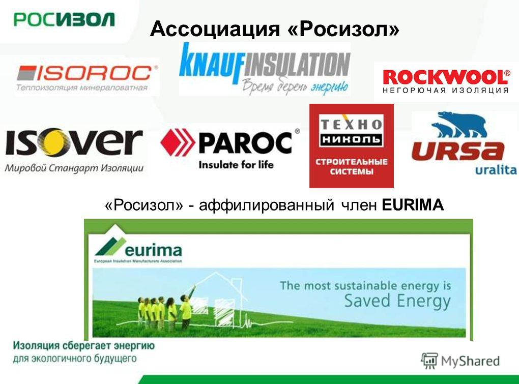 Ассоциация «Росизол» «Росизол» - аффилированный член EURIMA