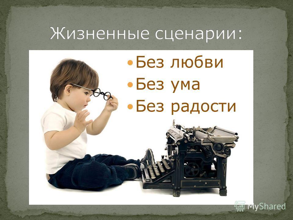 Без любви Без ума Без радости