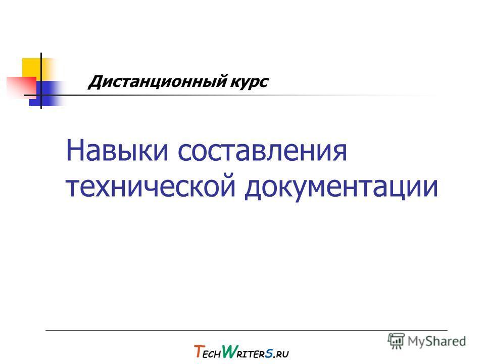 Навыки составления технической документации Дистанционный курс