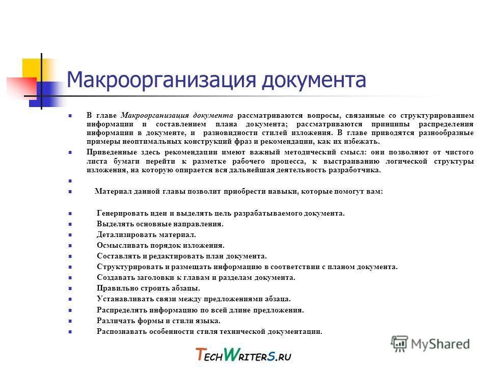 Макроорганизация документа В главе Макроорганизация документа рассматриваются вопросы, связанные со структурированием информации и составлением плана документа; рассматриваются принципы распределения информации в документе, и разновидности стилей изл