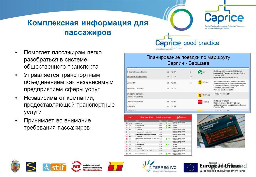 Комплексная информация для пассажиров Помогает пассажирам легко разобраться в системе общественного транспорта Управляется транспортным объединением как независимым предприятием сферы услуг Независима от компании, предоставляющей транспортные услуги