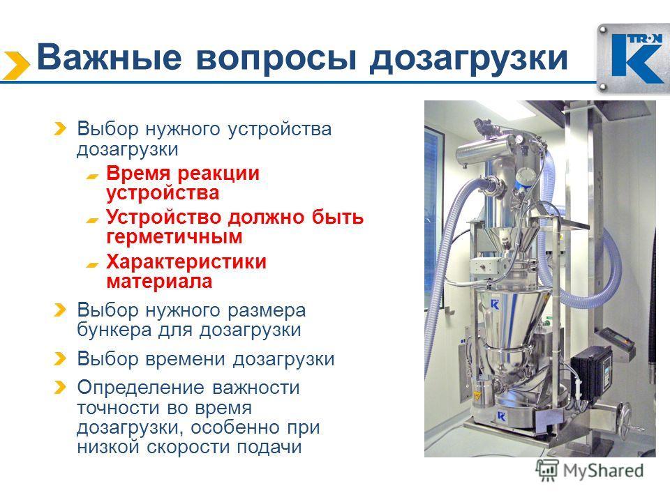 Важные вопросы дозагрузки Выбор нужного устройства дозагрузки Время реакции устройства Устройство должно быть герметичным Характеристики материала Выбор нужного размера бункера для дозагрузки Выбор времени дозагрузки Определение важности точности во