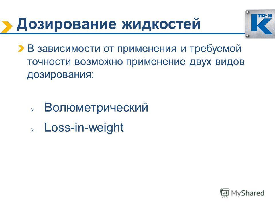 Дозирование жидкостей В зависимости от применения и требуемой точности возможно применение двух видов дозирования: Волюметрический Loss-in-weight