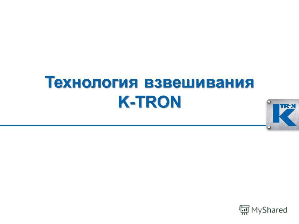 Технология взвешивания K-TRON