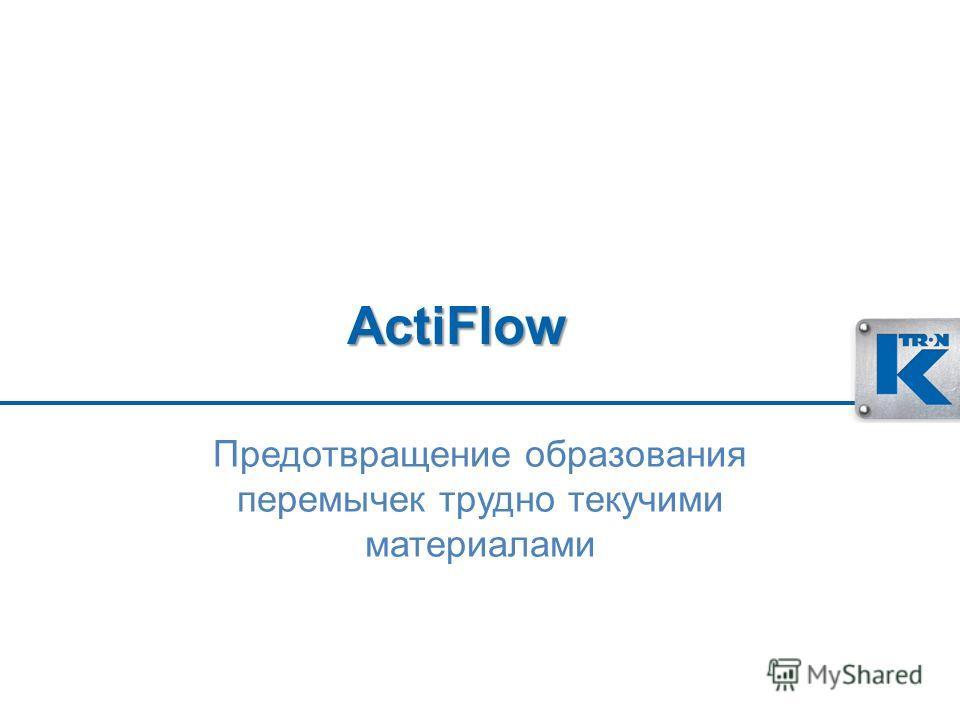 ActiFlow Предотвращение образования перемычек трудно текучими материалами