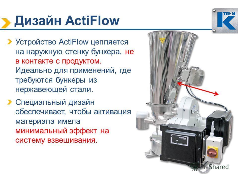 Дизайн ActiFlow Устройство ActiFlow цепляется на наружную стенку бункера, не в контакте с продуктом. Идеально для применений, где требуются бункеры из нержавеющей стали. Специальный дизайн обеспечивает, чтобы активация материала имела минимальный эфф