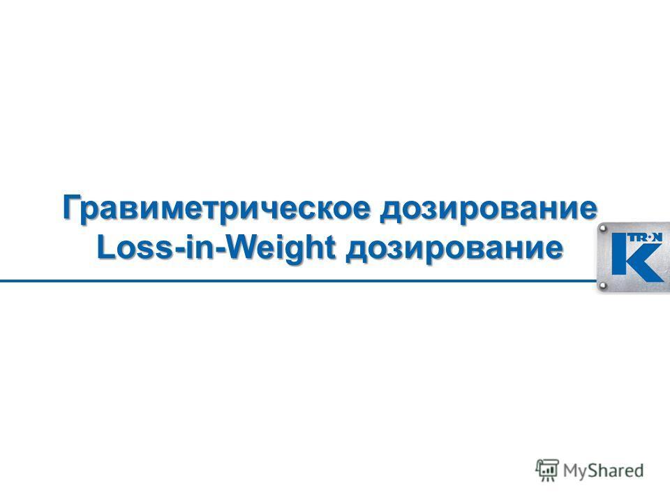 Гравиметрическое дозирование Loss-in-Weight дозирование