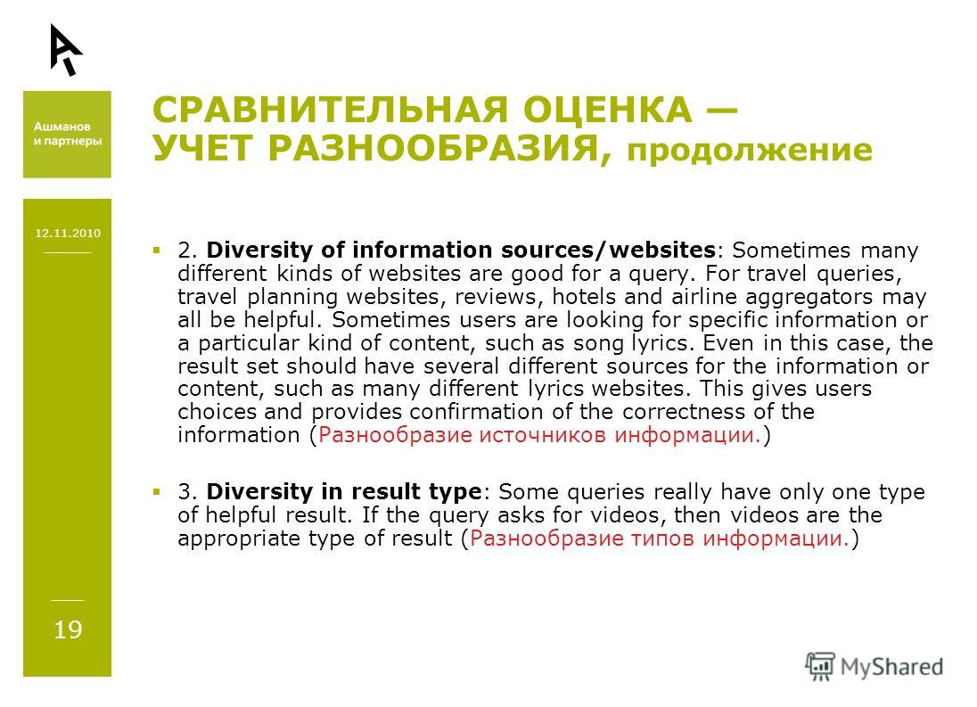 12.11.2010 19 СРАВНИТЕЛЬНАЯ ОЦЕНКА УЧЕТ РАЗНООБРАЗИЯ, продолжение 2. Diversity of information sources/websites: Sometimes many different kinds of websites are good for a query. For travel queries, travel planning websites, reviews, hotels and airline