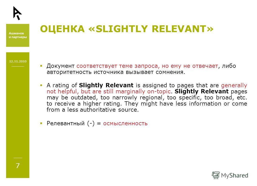 12.11.2010 7 ОЦЕНКА «SLIGHTLY RELEVANT» Документ соответствует теме запроса, но ему не отвечает, либо авторитетность источника вызывает сомнения. A rating of Slightly Relevant is assigned to pages that are generally not helpful, but are still margina