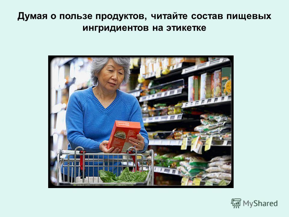 Думая о пользе продуктов, читайте состав пищевых ингридиентов на этикетке