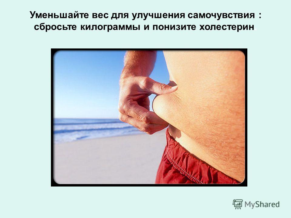 Уменьшайте вес для улучшения самочувствия : сбросьте килограммы и понизите холестерин.