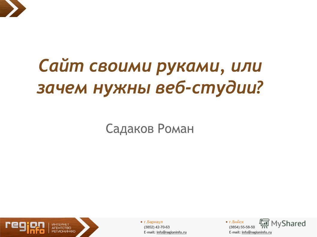 Сайт своими руками, или зачем нужны веб-студии? Садаков Роман