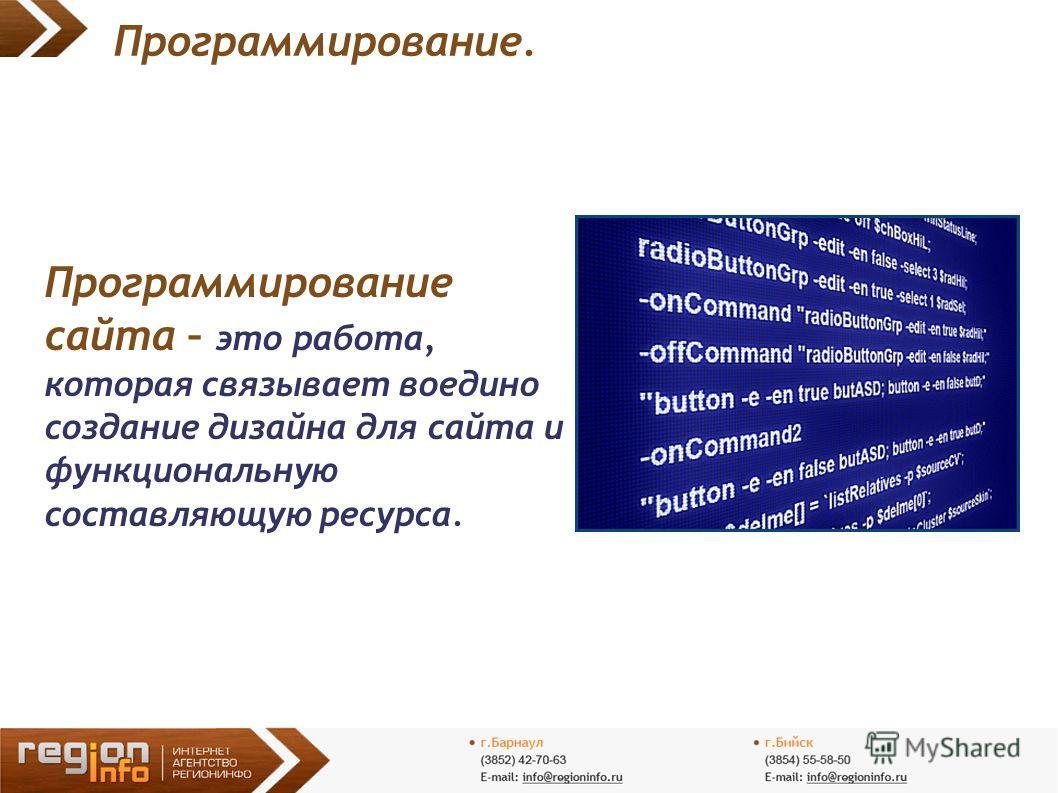Программирование сайта – это работа, которая связывает воедино создание дизайна для сайта и функциональную составляющую ресурса. Программирование.