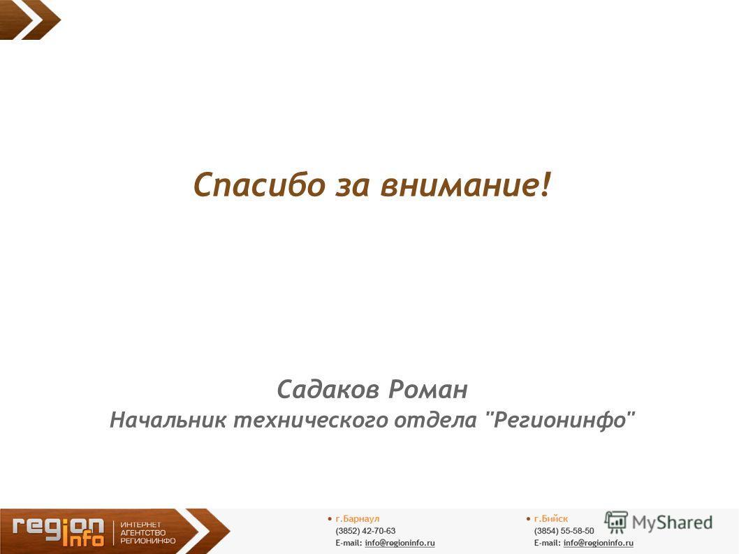 Спасибо за внимание! Садаков Роман Начальник технического отдела Регионинфо