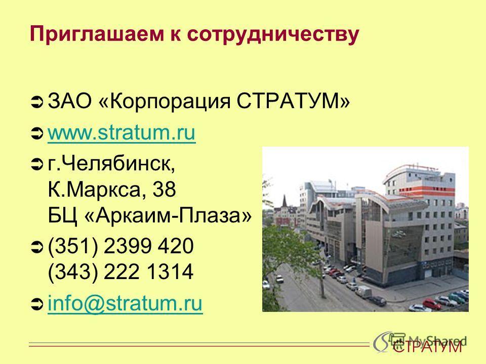 Приглашаем к сотрудничеству ЗАО «Корпорация СТРАТУМ» www.stratum.ru г.Челябинск, К.Маркса, 38 БЦ «Аркаим-Плаза» (351) 2399 420 (343) 222 1314 info@stratum.ru