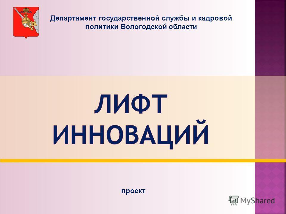 Департамент государственной службы и кадровой политики Вологодской области проект