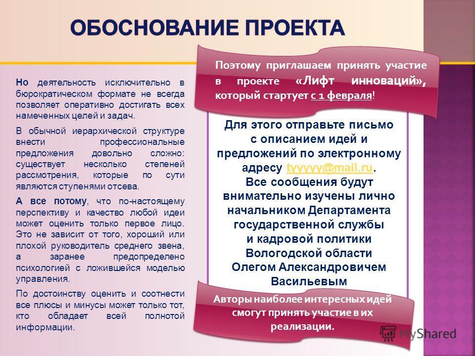 Для этого отправьте письмо с описанием идей и предложений по электронному адресу tyyyyy@mail.ru.tyyyyy@mail.ru Все сообщения будут внимательно изучены лично начальником Департамента государственной службы и кадровой политики Вологодской области Олего