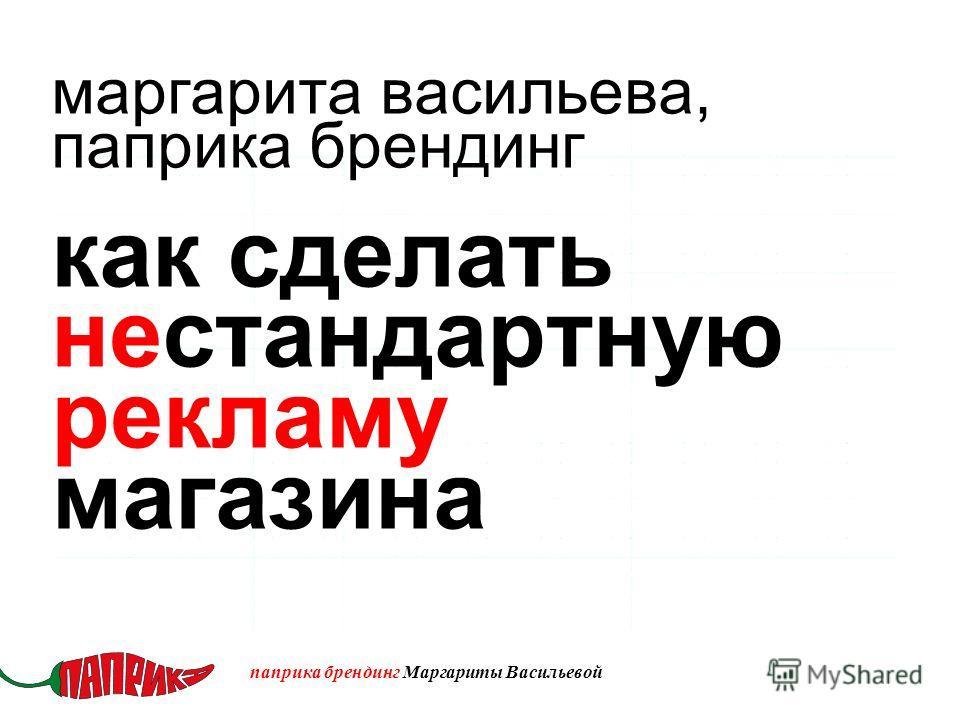 паприка брендинг Маргариты Васильевой маргарита васильева, паприка брендинг как сделать нестандартную рекламу магазина
