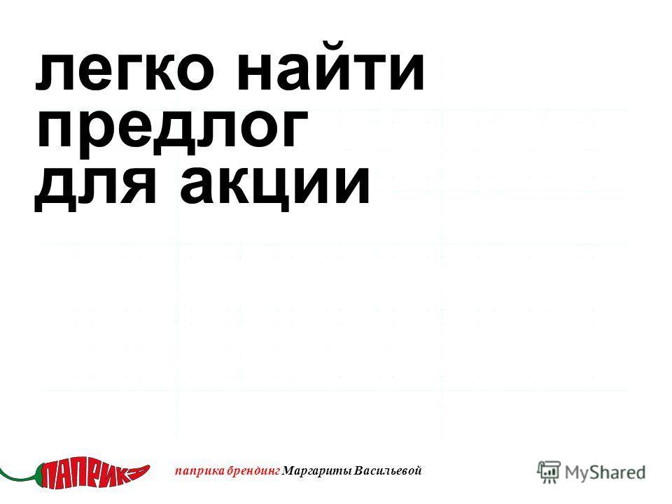 паприка брендинг Маргариты Васильевой легко найти предлог для акции