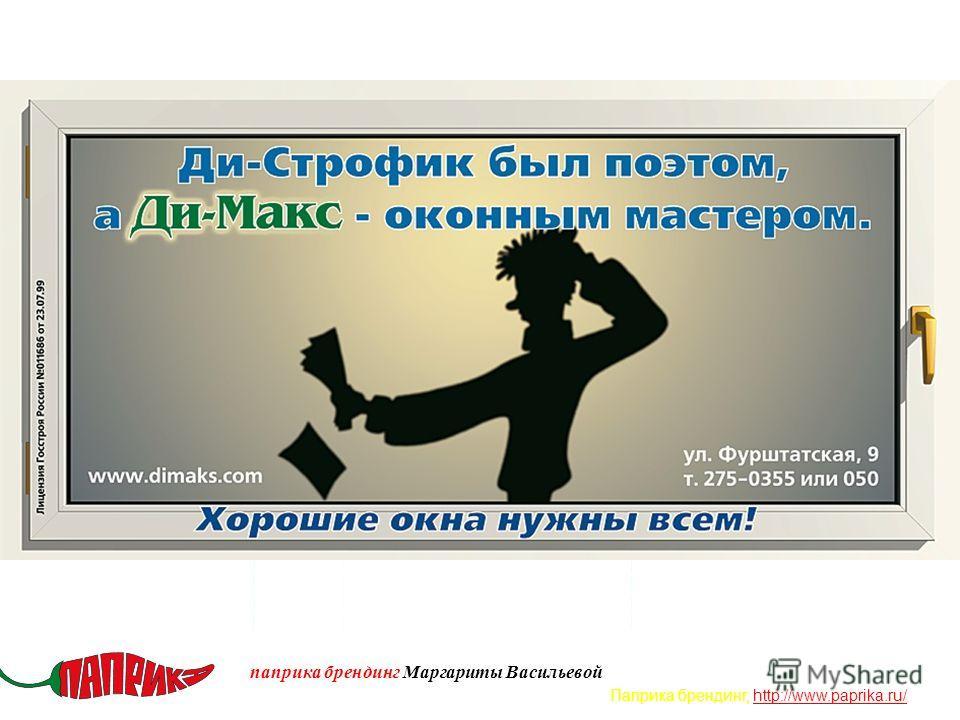 паприка брендинг Маргариты Васильевой Паприка брендинг, http://www.paprika.ru/http://www.paprika.ru/