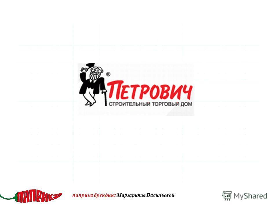 паприка брендинг Маргариты Васильевой