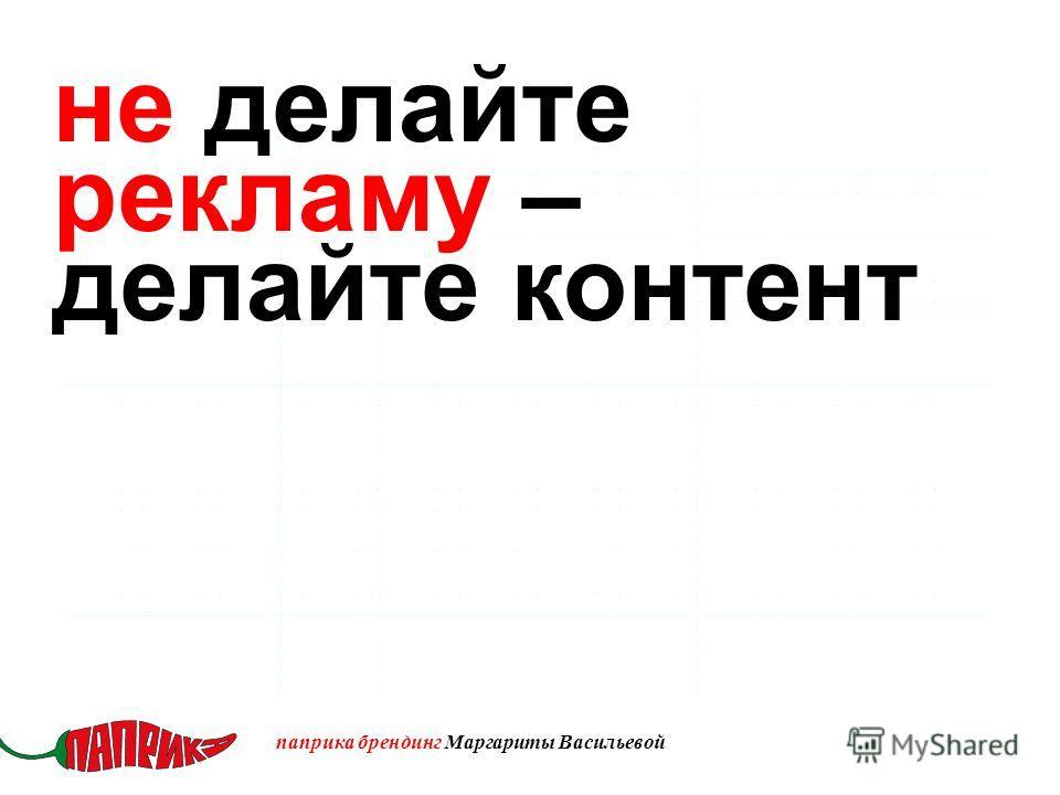 паприка брендинг Маргариты Васильевой не делайте рекламу – делайте контент