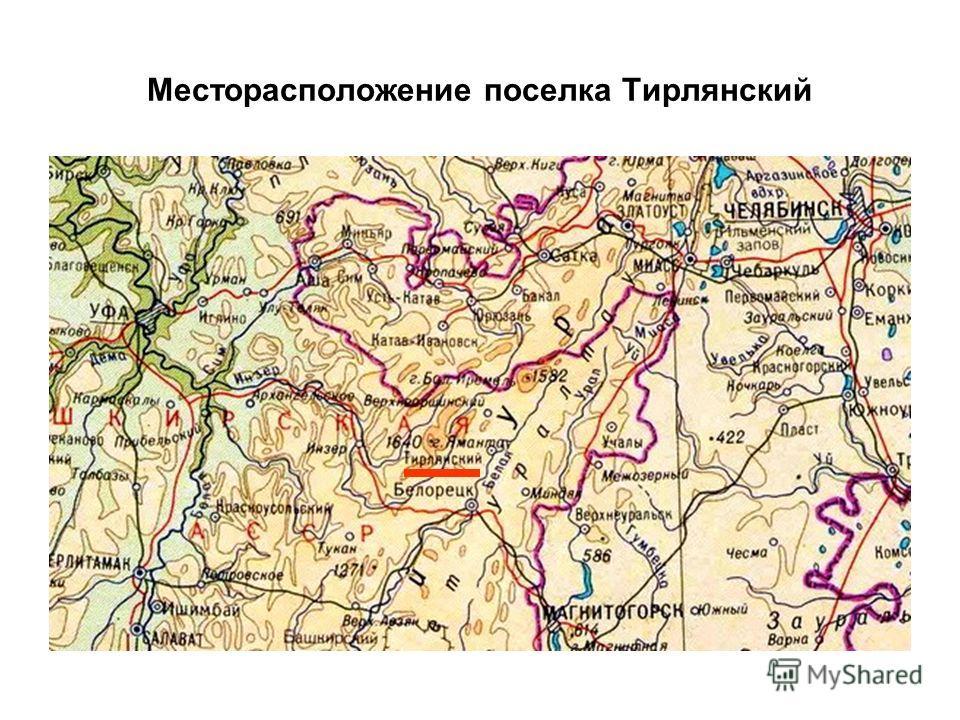 Месторасположение поселка Тирлянский