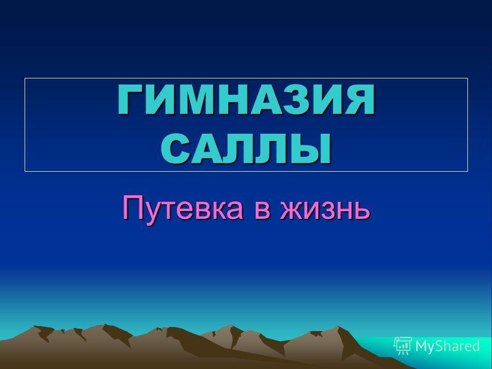 ГИМНАЗИЯ САЛЛЫ Путевка в жизнь