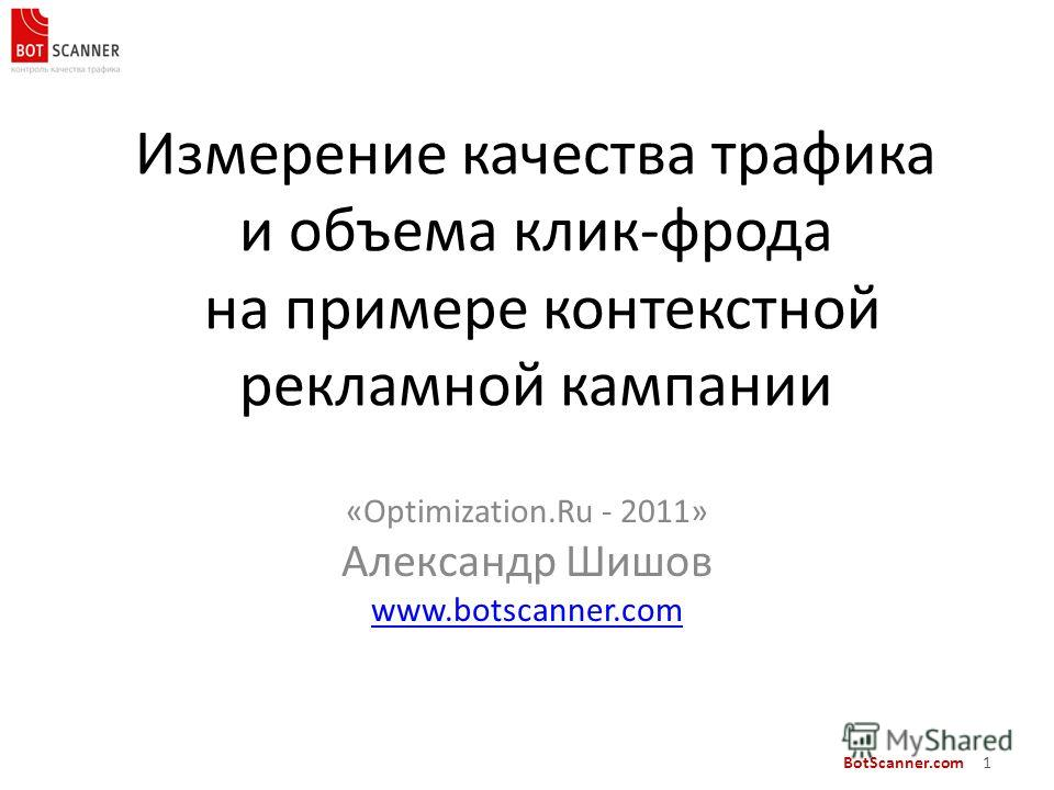 BotScanner.com 1 Измерение качества трафика и объема клик-фрода на примере контекстной рекламной кампании «Optimization.Ru - 2011» Александр Шишов www.botscanner.com